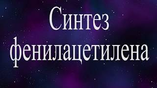 Download СИНТЕЗ ФЕНИЛАЦЕТИЛЕНА (synthesis of phenylacetylene) Video