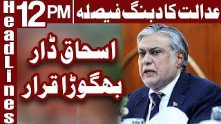 Court Declares Ishaq Dar an Absconder- Headlines 12 PM - 22 November 2017 - Express News