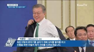 KTV 대한뉴스 실시간 유튜브 방송 - 1월 15일(화)