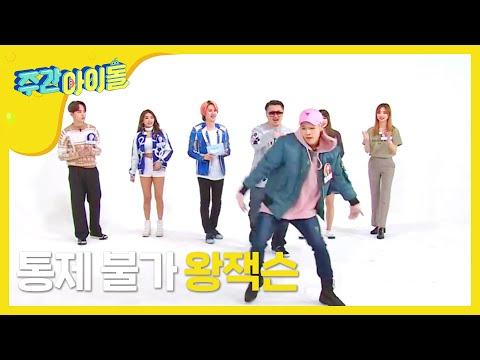 주간아이돌 - (Weeklyidol EP.245) K-POP IDOL Star dance party