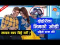 दोहोरीका राजा Bhim Poudel ले पहिलो पटक खुलाए प्रेमिका, गीत बाटै पट्याए, लण्डनमा बिहे! Sirju Adhikari