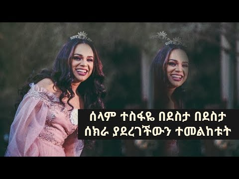 Xxx Mp4 Selam Tesfaye Wedding HQ NEW 3gp Sex