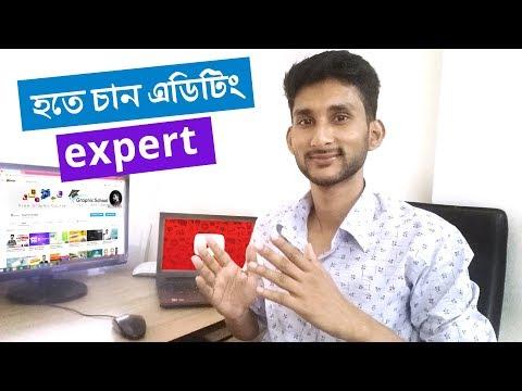 ভিডিও এডিটিং শিখুন: Learn Video Editing in 30 Minutes - Full Video Editing Tutorial in Bangla