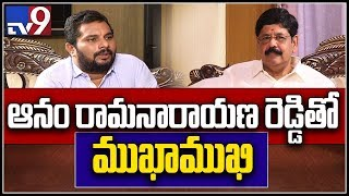 Anam Ramnarayana Reddy Joined YSRCP - The Most Popular High