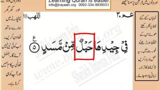 Quran in urdu Surah 111 Al Masad 005  Learn Quran translation in Urdu Easy Quran Learning 4
