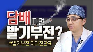 흡연과 발기부전, 영향이 있다? 없다?