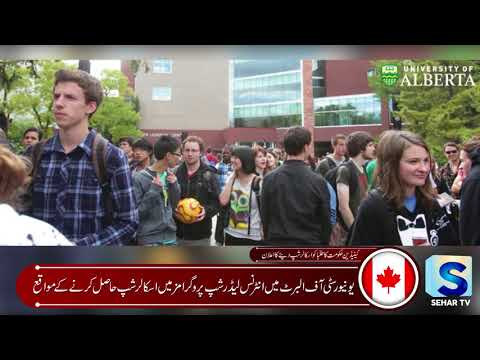How to get a scholarship to study in a university of Canada part 3.