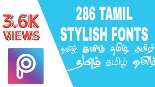 How to download tamil stylish fonts |Tamil TTF| Shadow creations