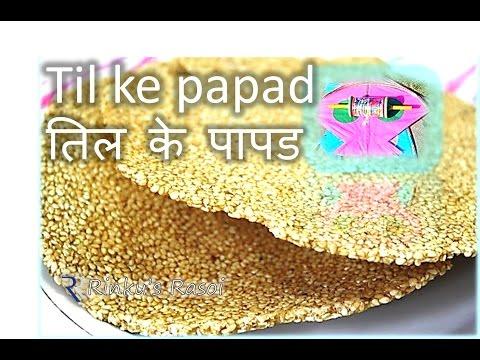 Til ke papad | Til Chilkki | तिल के पापड | Makar Sankranti Recipe | RinkusRasoi