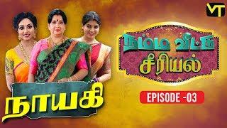 Nayagi - Namma Veetu Serial | Episode 3 | Vision Time | Sun TV Serials