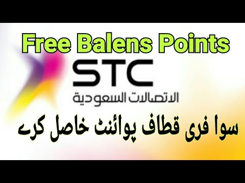 Free STC Sawa qitaf Credit Points hasel Karay 2018