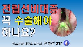 전립선비대증 시리즈 1편. 전립선 비대증 꼭 수술해야 하나요?
