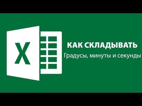 Как в Excel складывать градусы, минуты и секунды