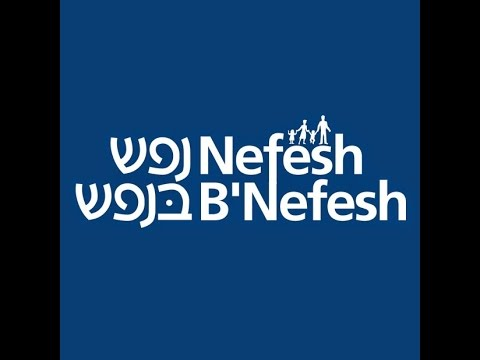 אירוע העליה של נפש בנפש Nefesh B'Nefesh Aliyah July 2016