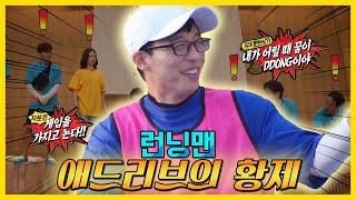 모두 주목!⭐️애드리브의 황제⭐️나가신다 《런닝맨 / 예능맛ZIP / RunningMan 》