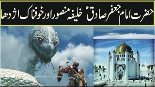 Life/history/biography and kramat of Hazrat imam Jafar Sadiq a.s in urdu hindi-sufism