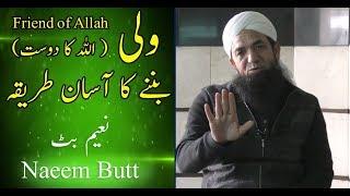 Naeem Butt | How to become Wali (friend of Allah) | ولی (اللہ کا دوست) بننے کا طریقہ ؟ | نعیم بٹ