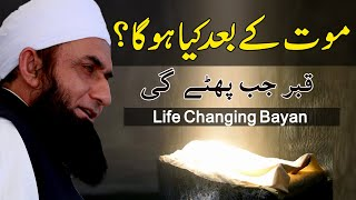 Mout Ke Bad Kya Huga || What Happens After Death - Maulana Tariq Jameel Bayan 2018