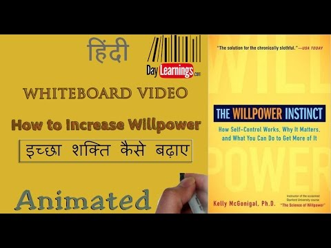 HOW TO INCREASE WILLPOWER   इच्छा शक्ति कैसे बढ़ाए   SYSTEMATIC STUDY   DAYLEARNINGS.COM