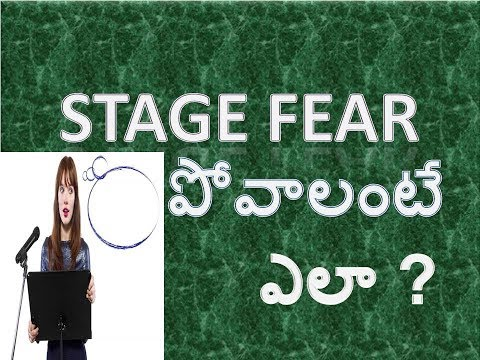 How to avoid stage fear in telugu-STAGE FEAR పోవాలంటే ఎలా ?