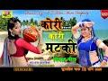 Download  Rajasthani Vivah DJ Song 2020||कोरी कोरी मटकी|Kori Kori Mataki||Top Remix Rajasthani Geet||B.L.Films MP3,3GP,MP4
