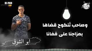#x202b;مهرجانات 2018 مهرجان يا مدروش 2018   ابو الشوق   تامر على   حودة منعم   جديد وحصري   Youtube#x202c;lrm;
