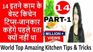 14 Kitchen Tips and Tricks-Best Kitchen Tips must to Know-World Top Amazing Kitchen Tips in Hindi
