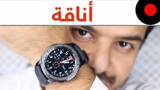 #x202b;ارقى ساعة ذكية من سامسونج جير فرونتير Samsung Gear S3 Frontier#x202c;lrm;