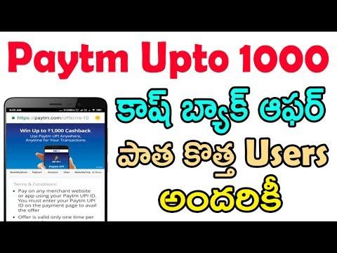 Paytm offers today | paytm 1000 cashback telugu | paytm new promo code | tekpedia