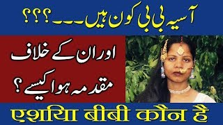 Who is Asia Bibi? And Complete History of Case Against Her | Hindhi / Urdu
