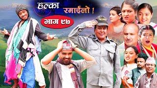 Halka Ramailo   Episode 97   19 September   2021   Balchhi Dhurbe, Raju Master   Nepali Comedy