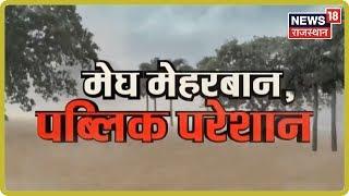 Download Rajasthan Monsoon 2019: मेघ मेहरबान, पब्लिक परेशान Video