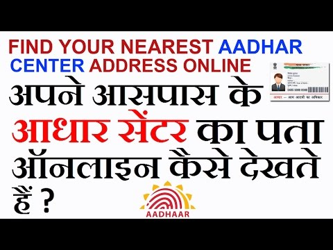 How to Find Nearest Aadhar Center Online ? | Aadhar Card Online - in Hindi ? (2017)
