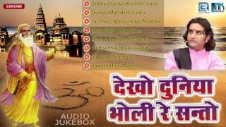Dekho Duniya Bholi Re Santo - Prakash Mali Songs | Audio Jukebox | Rajasthani Bhajan 2016