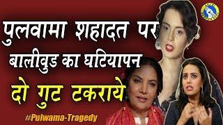 Shameless Bollywood after Pulwama | AKTK