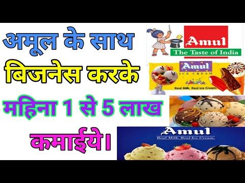 अमूल के साथ बिजनेस करके महीना लाखों कमाईए।how to start a ice cream parlour  business hindi