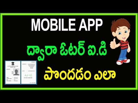 How to apply voter id card Using Mobile Telugu | Online | 2017