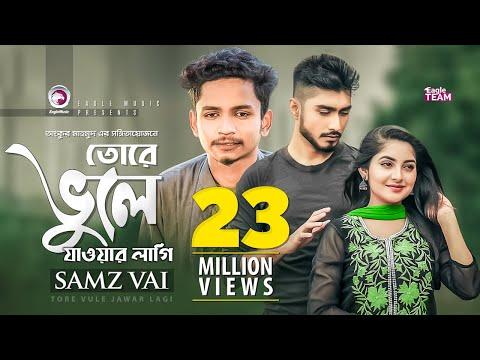 Xxx Mp4 Tore Vule Jawar Lagi তোরে ভুলে যাওয়ার লাগি Samz Vai Bangla New Song 2019 Official Video 3gp Sex