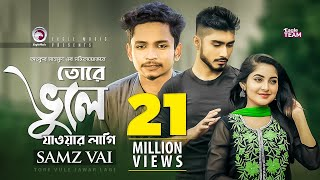 Tore Vule Jawar Lagi | তোরে ভুলে যাওয়ার লাগি | Samz Vai | Bangla New Song 2019 | Official Video