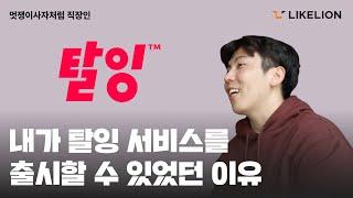250만 유저의 재능 공유 서비스 탈잉 김윤환 대표가 멋사가 아니였다면? #멋쟁이_사자처럼_직장인