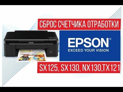 Сброс счетчика отработки памперса Epson Stylus SX125, SX130, NX130,TX121 Adjustment Program
