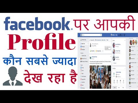 How To Know Who Is Visiting My Facebook Profile | Facebook Profile Viewers (Hindi) | Shubham Dubey