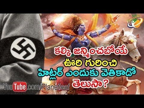 Why Hitler Tried To Find Mysterious Hidden City Shambhala -శంభల గురించి హిట్లర్ ఎందుకు వెతికాడు - CC