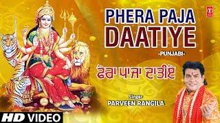 Phera Paja Daatiye I PARVEEN RANGILA I Punjabi Devi Bhajan I Full HD Video Song