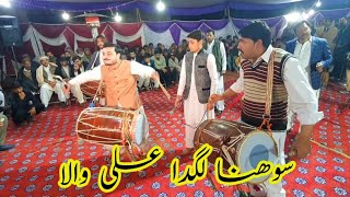 Sohan Lagda Ali Wala ♡ Best Dhol player ♡ By The Zebi Dhol Master Official