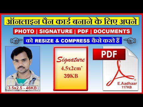 How to compress photo signature & Pdf Files to make online Pan Card | 2018