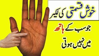 Palmistry Reading In Urdu/Hindi || Guardian Angel Or Luck Line General Informati