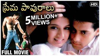 Maine Pyar Kiya HD In Telugu | ప్రేమ పావురాలు | Salman Khan | Bhagyashree | Rajshri Movies