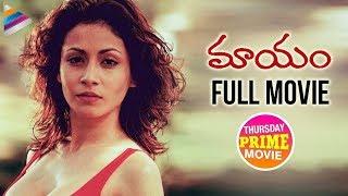 Mayam Telugu Full Movie   RGV   Antara Mali   Tusshar Kapoor   Kona Venkat   Telugu Dubbed Movies