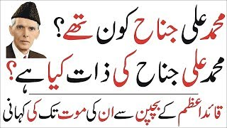 The Life of Muhammad Ali Jinnah | Quaid e Azam History | Father of The Nation [Urdu]